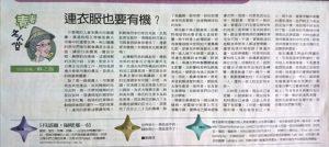2016.05.13. 聯合報繽紛版