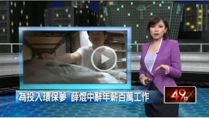 2016-08-03 壹電視新聞